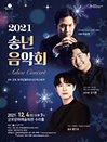 2021 송년음악회 - 군포