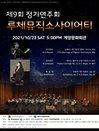 루체뮤직소사이어티 제9회정기연주회 - 인천