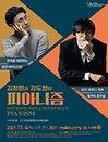 김정원과 김도현의 피아니즘