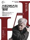 경기필하모닉 헤리티지시리즈 VI 〈스트라빈스키_불새〉 - 고양