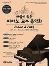 해설이 있는 피아노 교수음악회 〈Piano & Talk〉피아졸라 탄생 100주년 기념