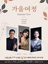 가을여정  Clarinet Trio