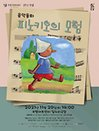 부평아트센터 어린이 클래식 - 음악동화 〈피노키오의 모험〉 - 인천