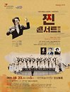 대전시립청소년합창단 기획연주회3 - 대전