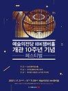 IBK챔버홀 개관 10주년 기념 페스티벌 - SAC챔버앙상블