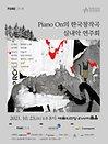 Piano On의 한국창작곡 실내악 연주회