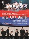 수능 해방 콘서트 〈리듬 오브 코리아〉 - 평택