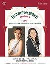 대구아티스트위크 시즌3. 관악〈플룻 김주리 & 클라리넷 황은진 듀오 리사이틀〉- 대구