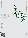 국립무용단 〈홀춤Ⅱ〉