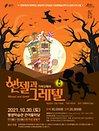 애니메이션 with 오페라 〈헨젤과 그레텔〉- 용인