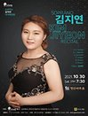 소프라노 김지연 귀국독창회