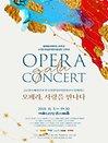 글로벌오페라단과 한국입양어린이합창단이 함께하는 오페라, 사랑을 만나다
