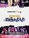 화성예술인 시리즈 '화통(通)' 〈액션연희극 쾌도난장〉- 화성