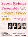 서울 리조이스 앙상블 스페셜 콘서트 '위로와 희망'