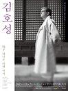 2021 예인열전 - 竹下 김호성