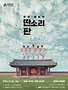 광대 탈놀이 〈딴소리 판〉 - 2021 창작산실 올해의레퍼토리 전통예술