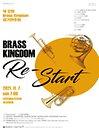 제 12회 Brass Kingdom 정기연주회 〈Re- Start〉 - 대전