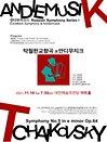 안디무지크의 Russian Symphony Series Ⅰ - 대전