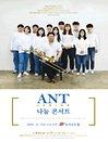 ANT Junior 나눔 콘서트