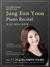윤정은 피아노 독주회 - 성남