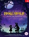 가족음악극 〈한 여름 밤의 꿈〉