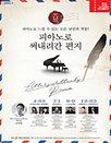 2017세종체임버시리즈 〈피아노로 써내려간 편지〉 Ⅲ