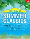 2018 썸머클래식 Summer Classics