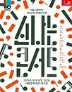 서울시합창단 제120회특별연주회신나는 콘서트