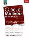 2018 오페라 마티네 12월〈푸치니 오페라 갈라〉