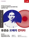 삼일절 100주년 기념 〈유관순 오페라 칸타타〉
