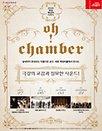 2019 세종체임버시리즈〈Oh! Chamber〉Ⅰ