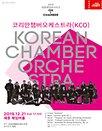 2019 세종체임버시리즈Ⅳ-코리안챔버오케스트라(KCO)