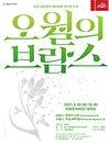 서울시합창단 오월의 브람스
