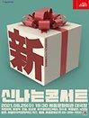 서울시합창단 제127회 특별연주회 신나는 콘서트