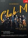 2021 세종 체임버시리즈Ⅰ- 클럽M