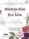 김민선 & 김지예 두오 콘서트