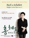 홍혜도 피아노 독주회-바흐 &슈베르트 전곡시리즈 5