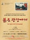 아카데미 열정과 나눔 프로젝트 콘서트 상실과 회복 Ⅲ