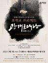 밀레니엄심포니오케스트라 오작교 프로젝트: 광개토대왕